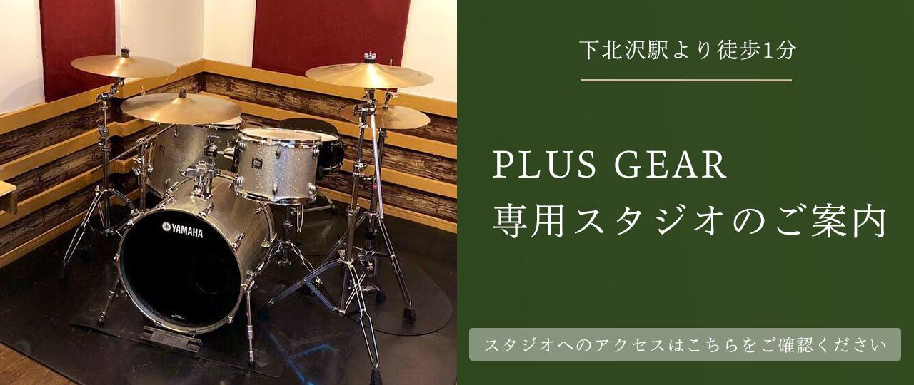 PLUS GEAR専用スタジオのご案内