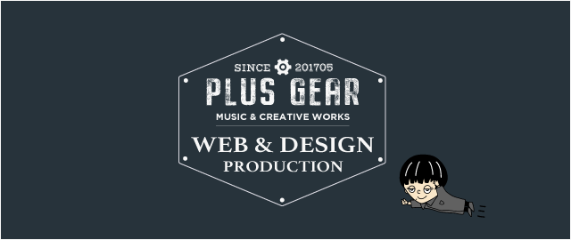 ウェブデザイン制作