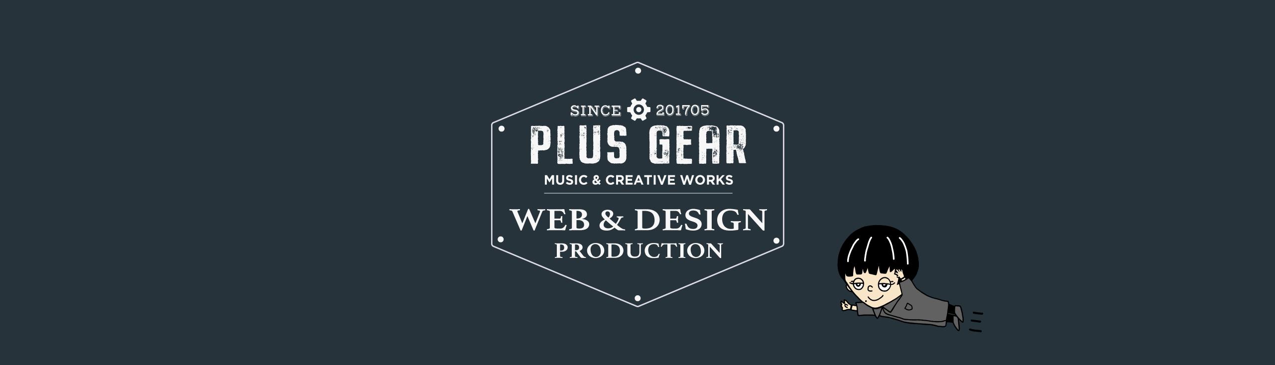 ウェブ&デザイン