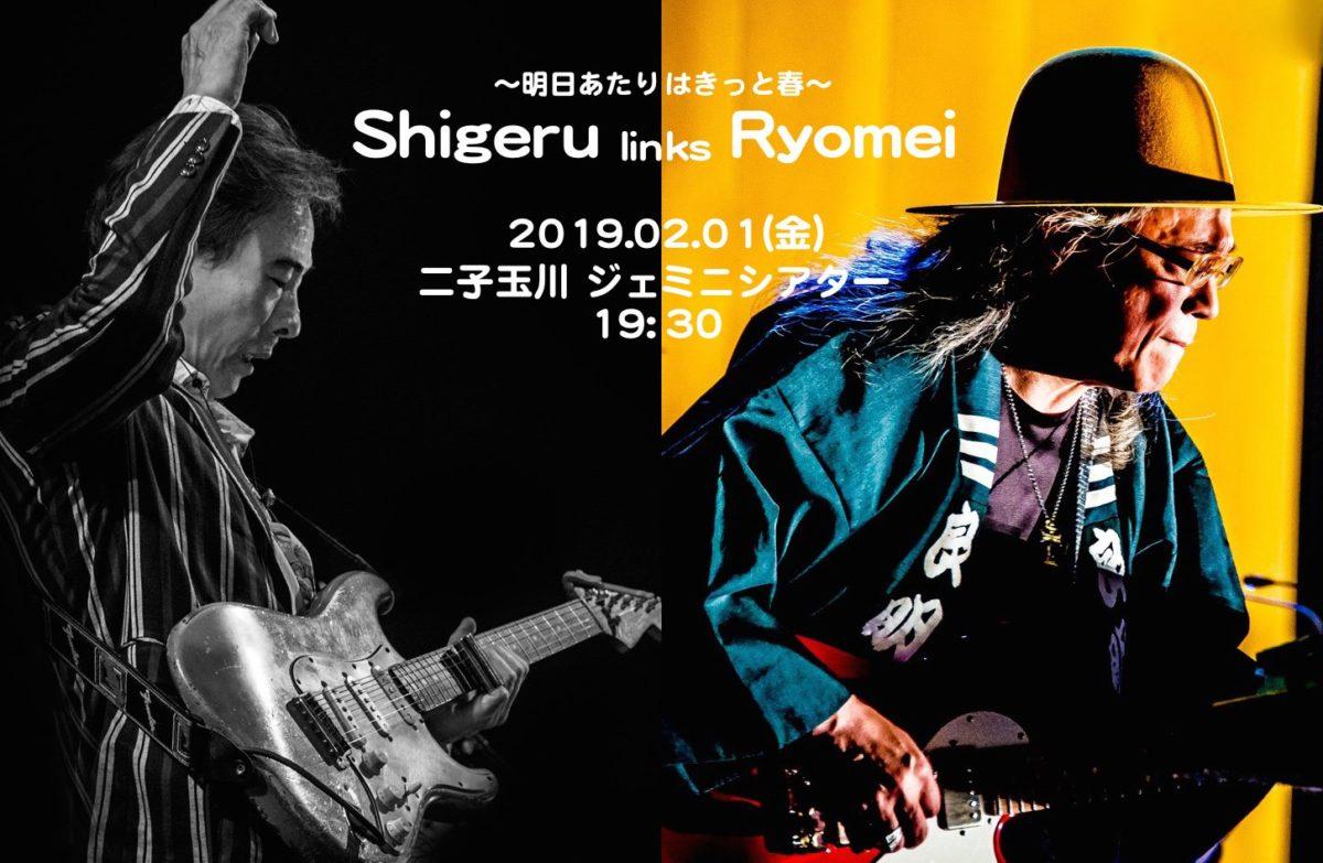 「Shigeru links Ryomei~明日あたりはきっと春」出演決定!