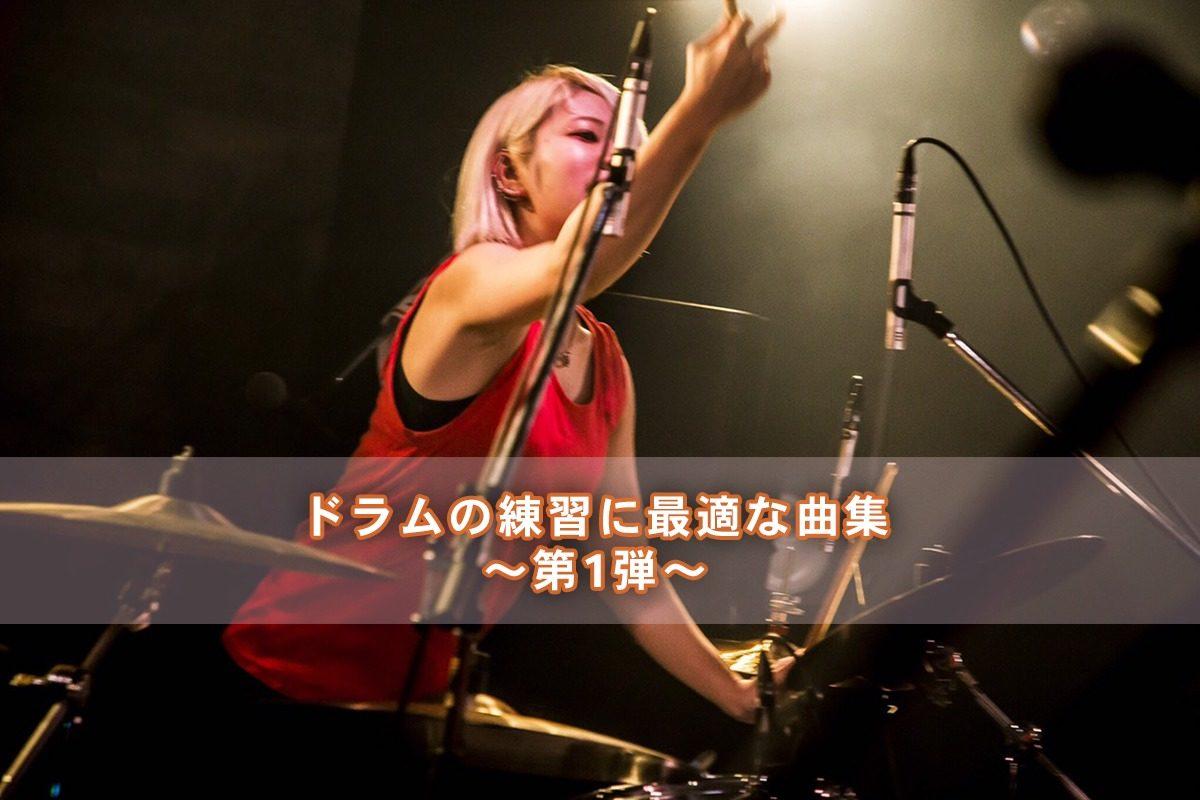 ドラムの練習に最適な曲集〜第1弾〜