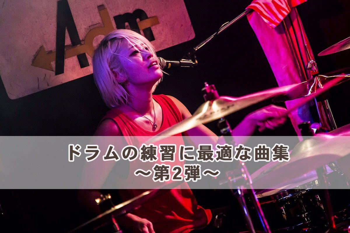ドラムの練習に最適な曲集〜第2弾〜
