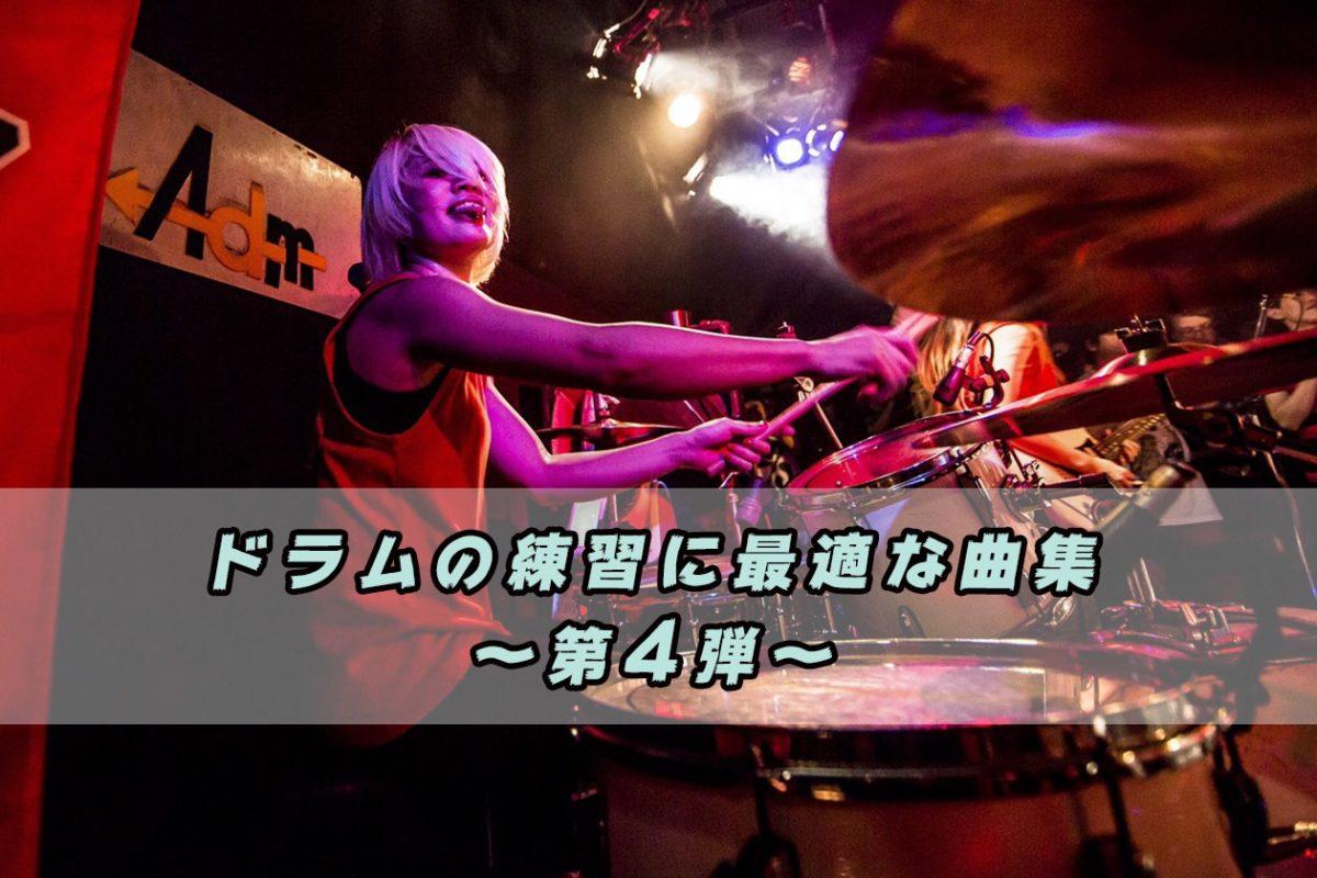 ドラムの練習に最適な曲集〜第4弾〜