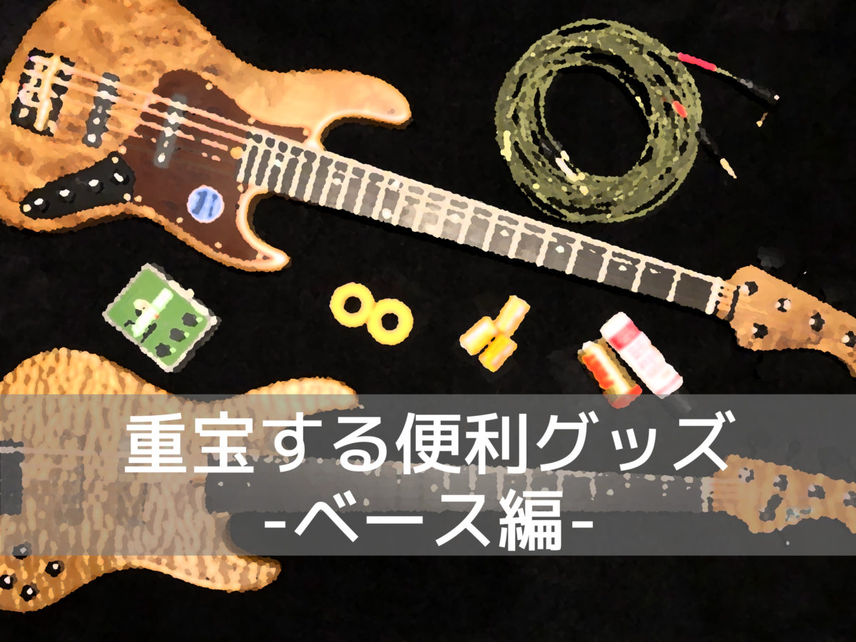 重宝する便利グッズ -ベース編-