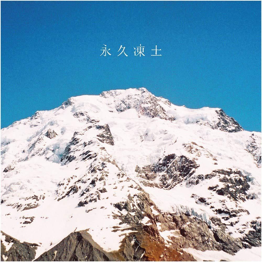 日食なつこ 2ndフルアルバム「永久凍土」にトラックメイカーとして参加