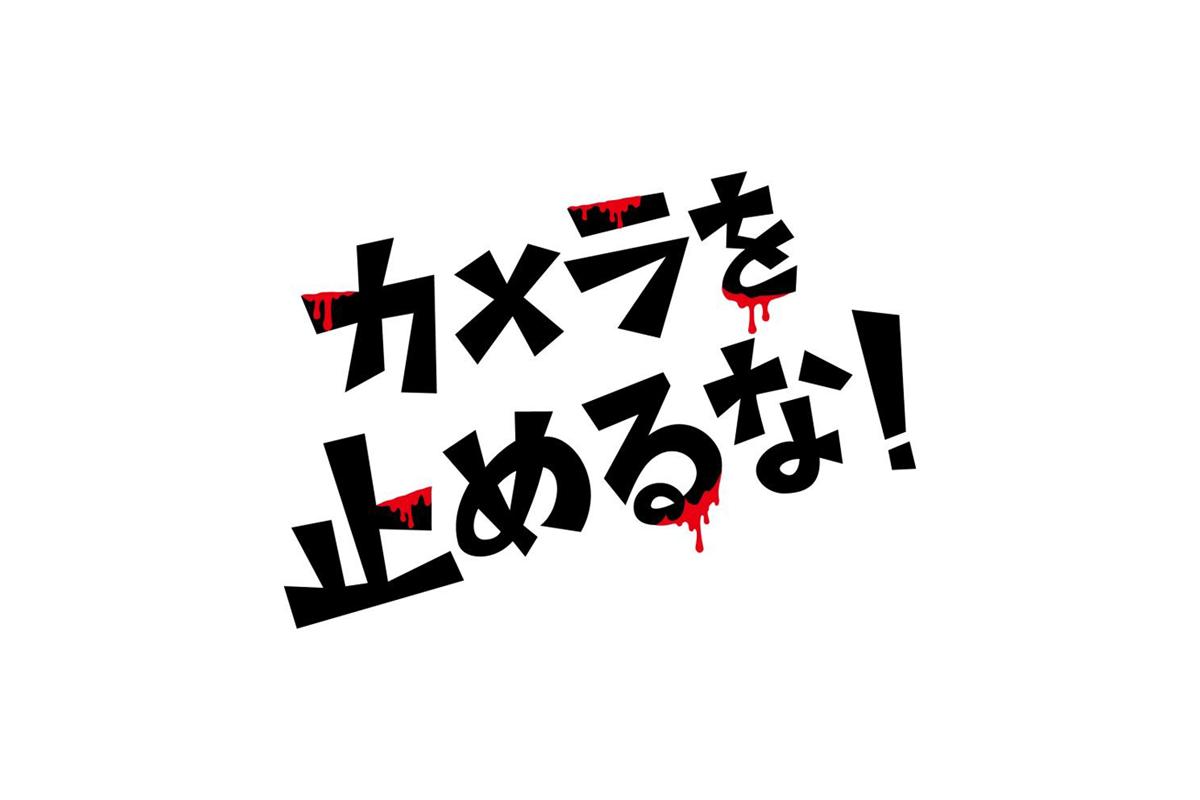 「最高かよ~!『カメ止め!』アツアツ感染者集会~ポンデミック2018~」出演決定!