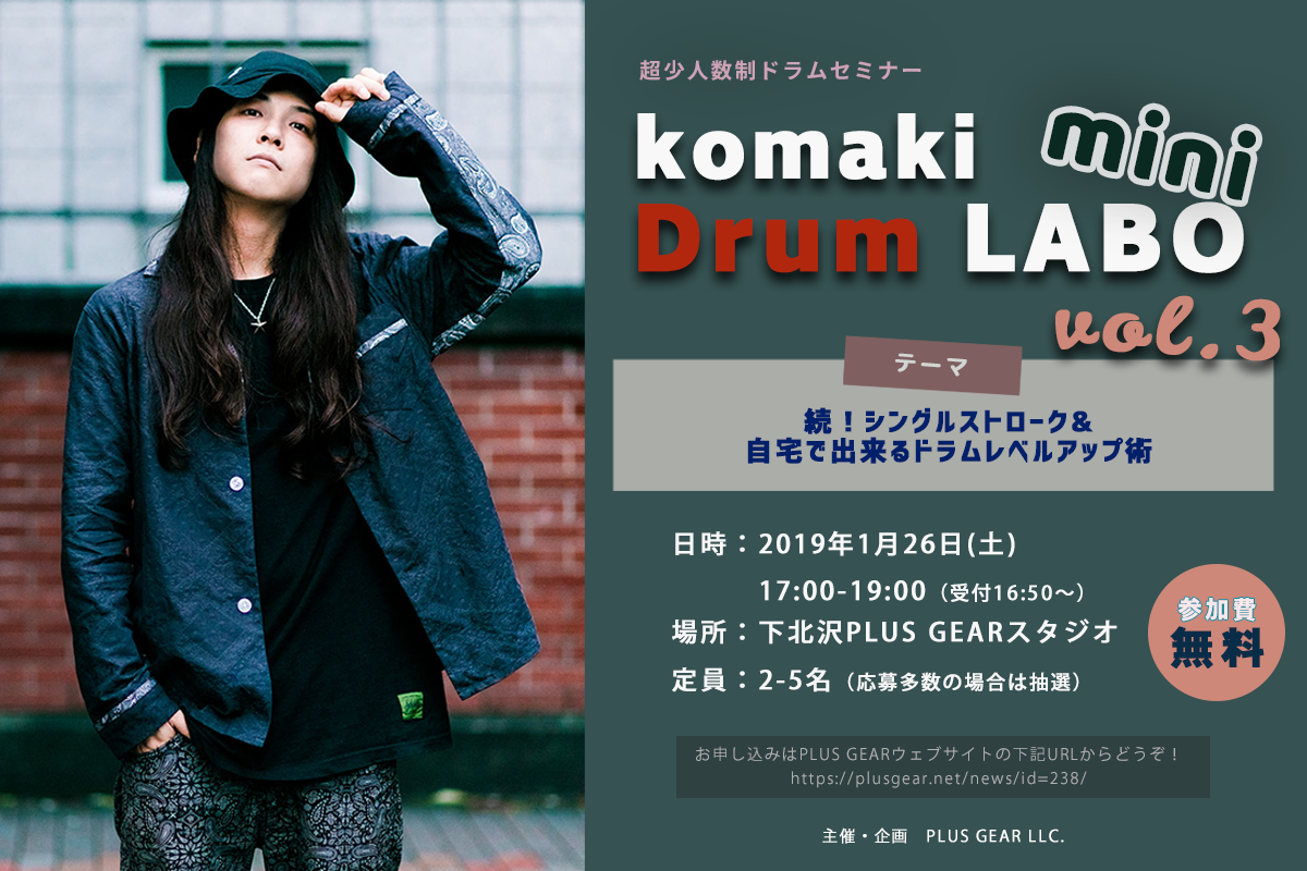 「komaki Drum LABO mini vol.3」開催決定!