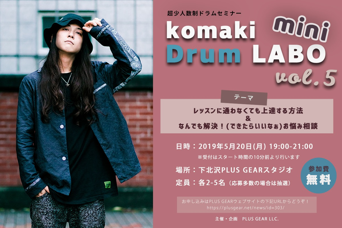 「komaki Drum LABO mini vol.5」開催決定!