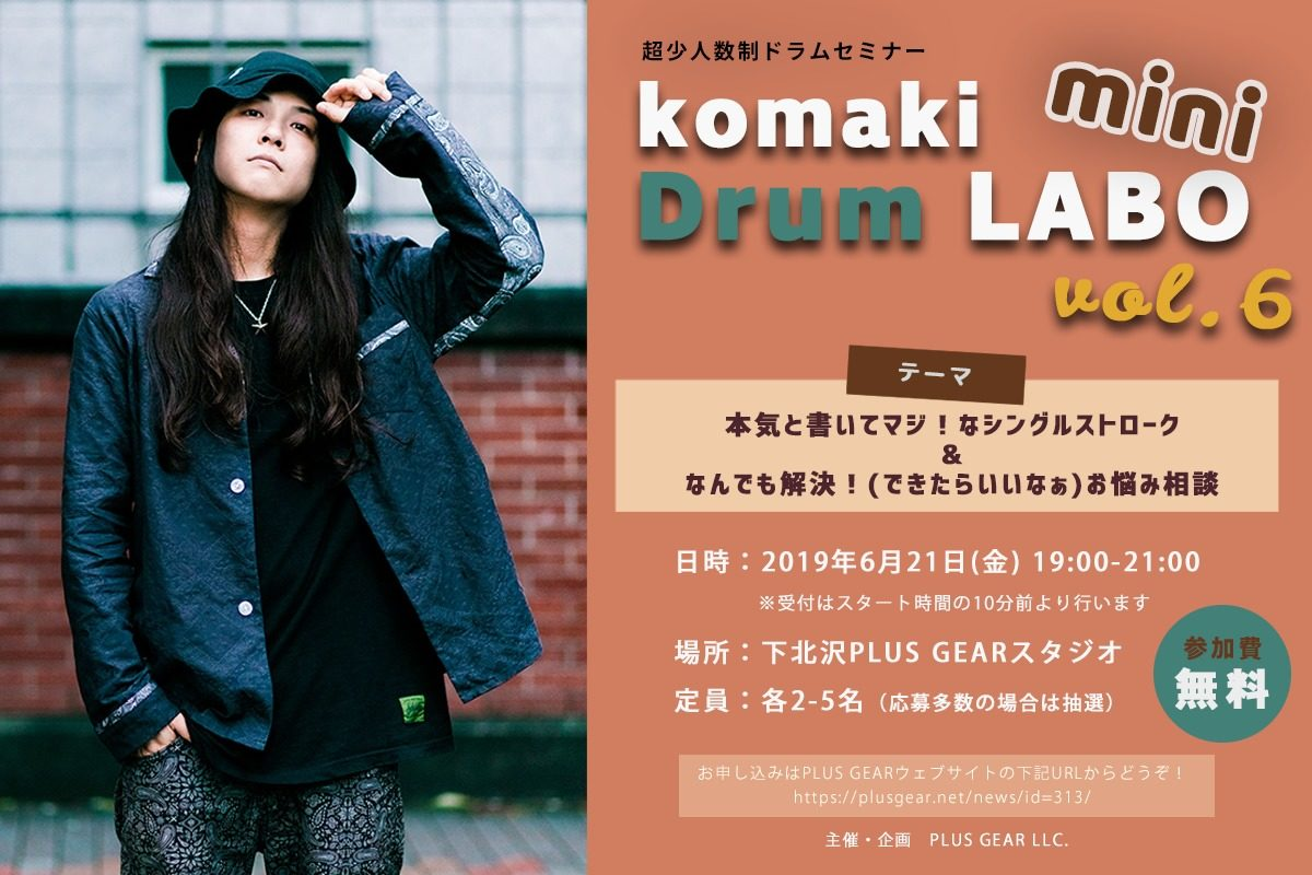 「komaki Drum LABO mini vol.6」開催決定!