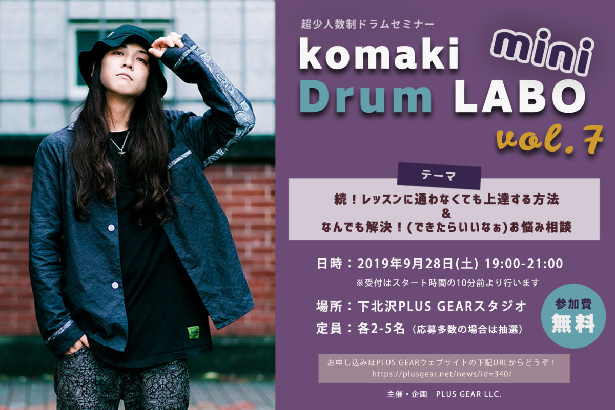「komaki Drum LABO mini vol.7」開催決定!