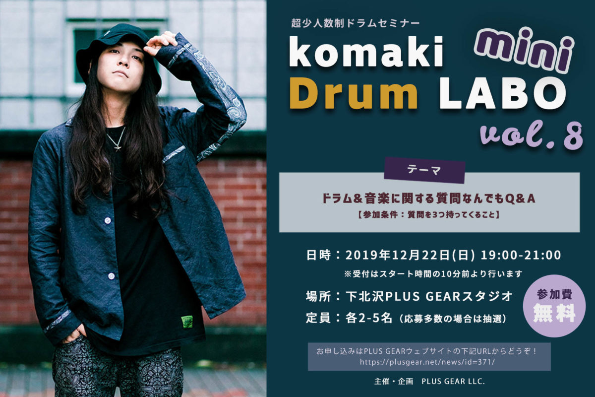 「komaki Drum LABO mini vol.8」開催決定!