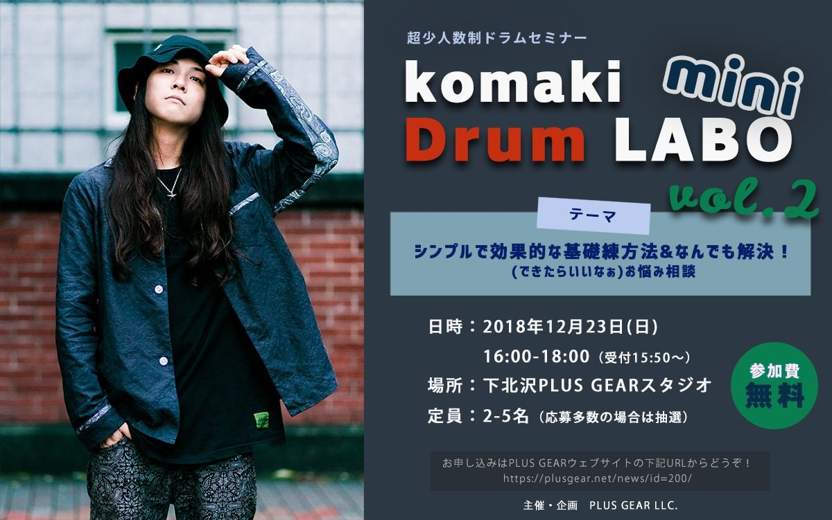 「komaki Drum LABO mini vol.2」開催決定!