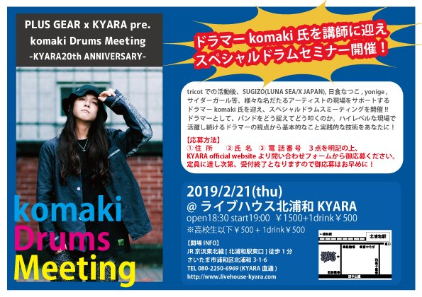 PLUS GEAR×KYARA pre. 『komaki Drums Meeting』出演決定!