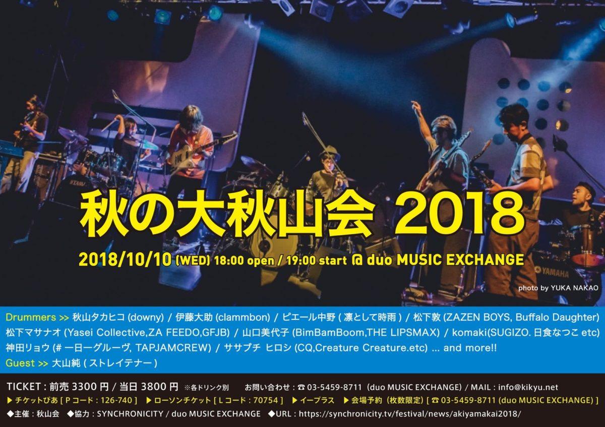 「秋の大秋山会2018」出演決定!