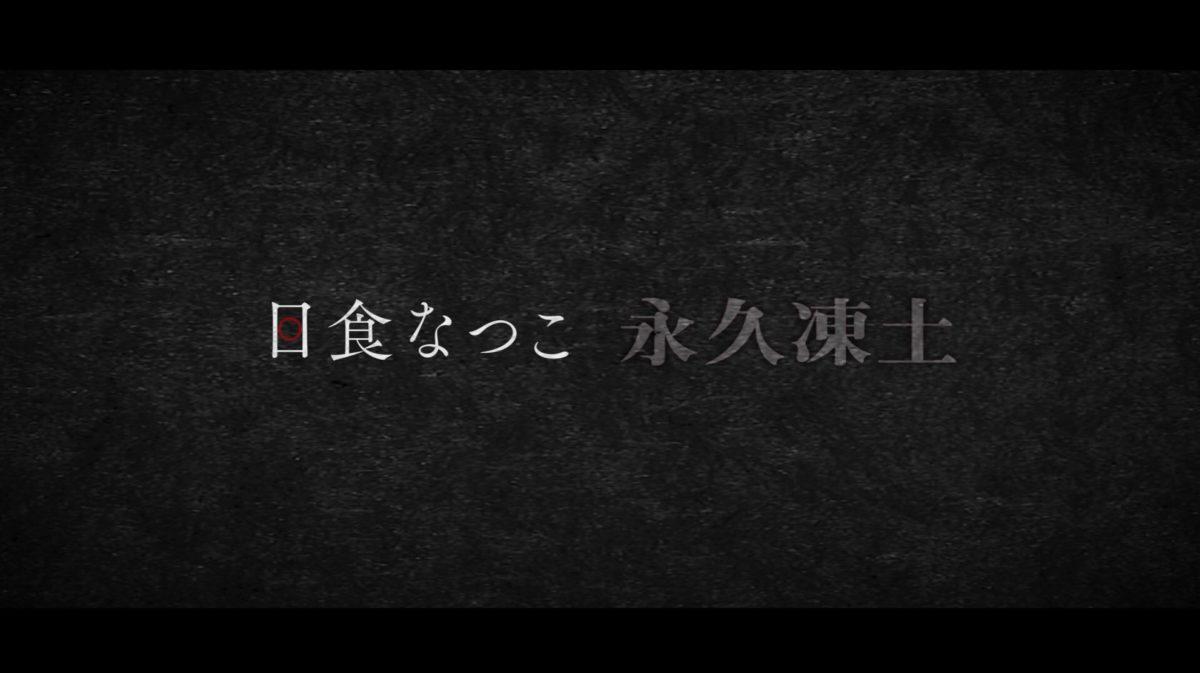 日食なつこワンマンツアー全公演出演決定!