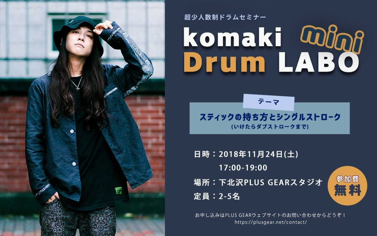 「komaki Drum LABO mini」開催決定!