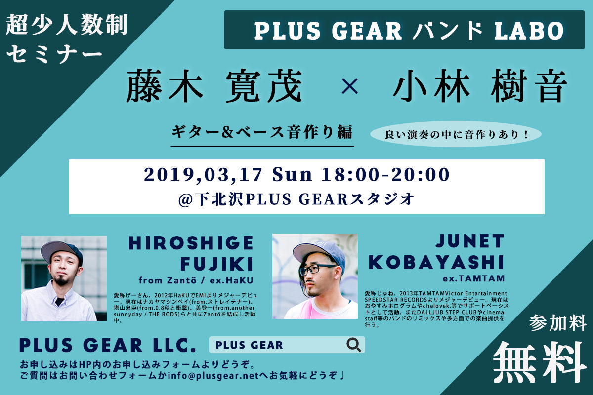 「PLUS GEAR バンド LABO vol.1」開催決定!