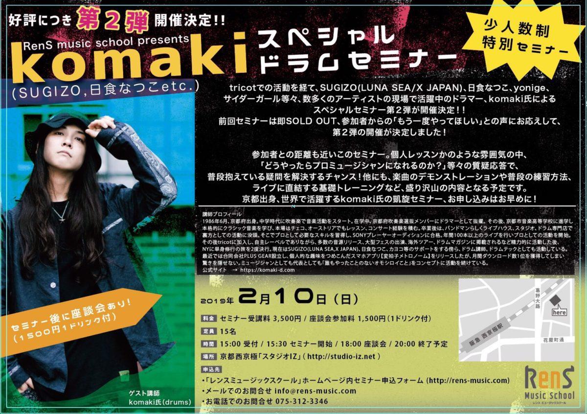 RenSミュージックスクール presents「komakiスペシャルドラムセミナー」第2弾開催決定!